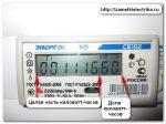 Что означают цифры на электросчетчике