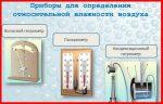 Как называется прибор для измерения влажности и температуры воздуха