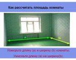 Как правильно рассчитать квадратуру комнаты
