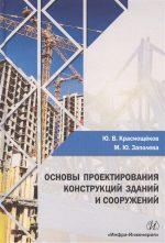 Проектирование конструкций зданий и сооружений