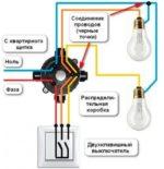 Схема подключения на два выключателя